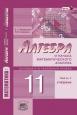 Алгебра (Базовый и углубленный уровни) 11 класс Учебник Мордкович, Семенов (цена за комплект из двух частей) /Мнемозина