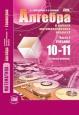 Алгебра (Базовый уровень) 10-11 класс Учебник Мордкович, Семенов (цена за комплект из двух частей) /Мнемозина