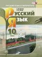 Русский язык (Базовый и углубленный уровни) 10 класс Учебник Львова /Мнемозина