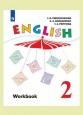 Английский язык (Углубленный уровень) 2 класс Рабочая тетрадь Верещагина Новое оформление /Просвещение