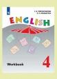 Английский язык (Углубленный уровень) 4 класс Рабочая тетрадь Верещагина Новое оформление /Просвещение