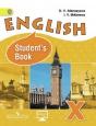 Английский язык (Углубленный уровень) 10 класс Учебник Афанасьева /Просвещение