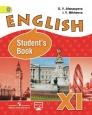 Английский язык (Углубленный уровень) 11 класс Учебник Афанасьева /Просвещение