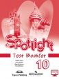 Английский язык в фокусе Spotlight 10 класс Контрольные задания Афанасьева Новое оформление /Просвещение