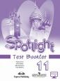 Английский язык в фокусе Spotlight 11 класс Контрольные задания Афанасьева Новое оформление /Просвещение