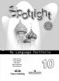 Английский язык в фокусе Spotlight 10 класс Языковой портфель Афанасьева /Просвещение