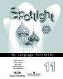 Английский язык в фокусе Spotlight 11 класс Языковой портфель Афанасьева /Просвещение
