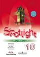 Английский язык в фокусе Spotlight 10 класс Рабочая тетрадь Афанасьева Новое оформление /Просвещение
