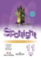 Английский язык в фокусе Spotlight 11 класс Рабочая тетрадь Афанасьева Новое оформление /Просвещение