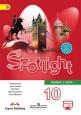 Английский язык в фокусе Spotlight 10 класс Учебник Афанасьева /Просвещение