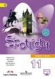 Английский язык в фокусе Spotlight 11 класс Учебник Афанасьева /Просвещение