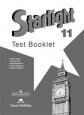 Английский язык Starlight 11 класс Контрольные задания Баранова /Просвещение