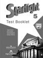 Английский язык Starlight 5 кл. Баранова Контрольные задания ФГОС /Просвещение