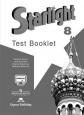 Английский язык Starlight 8 класс Контрольные задания Баранова /Просвещение