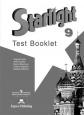 Английский язык Starlight 9 класс Контрольные задания Баранова /Просвещение
