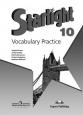 Английский язык Starlight 10 класс Лексический практикум Баранова /Просвещение