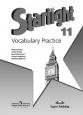 Английский язык Starlight 11 класс Лексический практикум Баранова /Просвещение