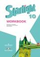 Английский язык Starlight 10 класс Рабочая тетрадь Баранова Новое оформление /Просвещение