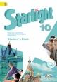Английский язык Starlight 10 класс Учебник Баранова Новое оформление /Просвещение