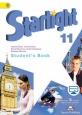Английский язык Starlight 11 класс Учебник Баранова Новое оформление /Просвещение