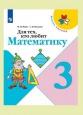 Математика Школа России 3 класс Для тех, кто любит математику Моро Новое оформление /Просвещение