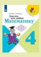 Математика Школа России 4 класс Для тех, кто любит математику Моро Новое оформление /Просвещение