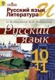 Русский язык (Базовый уровень) 10-11 класс Учебник Власенков /Просвещение