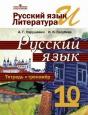 Русский язык (Базовый уровень) 10 класс Тетрадь-тренажер Нарушевич /Просвещение