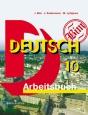 Немецкий язык (Базовый уровень) 10 класс Рабочая тетрадь Бим /Просвещение