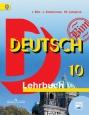Немецкий язык (Базовый уровень) 10 класс Учебник Бим /Просвещение