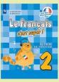 Твой друг французский язык 2 класс Учебник Кулигина /Просвещение