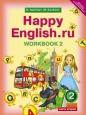Английский язык Happy English.ru 2 класс Рабочая тетрадь Кауфман (цена за комплект из двух частей) /Титул