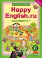 Английский язык Happy English.ru 3 класс Рабочая тетрадь Кауфман (цена за комплект из двух частей) /Титул