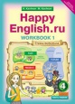 Английский язык Happy English.ru 4 класс Рабочая тетрадь Кауфман (цена за комплект из двух частей) /Титул
