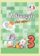 Твой друг французский язык 3 класс Рабочая тетрадь Кулигина Новое оформление /Просвещение
