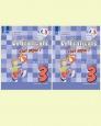Твой друг французский язык 3 класс Учебник Кулигина (цена за комплект из двух частей) /Просвещение