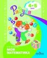 Радуга Моя математика Соловьева 4-5 лет Развивающая книга /Просвещение