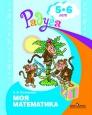Радуга Моя математика Соловьева 5-6 лет Развивающая книга /Просвещение