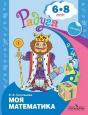 Радуга Моя математика Соловьева 6-8 лет Развивающая книга /Просвещение