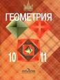 Геометрия 10-11 класс Учебник Атанасян /Просвещение