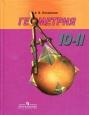 Геометрия 10-11 класс Учебник Погорелов /Просвещение