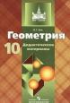 Геометрия 10 класс Дидактический материал (к учебнику Атанасян) Зив Новое оформление /Просвещение