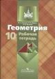 Геометрия 10 класс Рабочая тетрадь (к учебнику Атанасян) Глазков Новое оформление /Просвещение