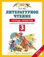 Литературное чтение 3 кл. Кац Тетрадь проектов ФГОС /АСТ