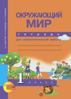 Окружающий мир 1 класс Тетрадь для самостоятельных работ Федотова /Академкнига/Учебник