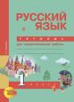 Русский язык 1 кл. Гольфман Тетрадь для самостоятельных работ /Академкнига/Учебник