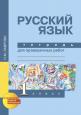 Русский язык 1 кл. Лаврова Тетрадь для проверочных работ ФГОС /Академкнига/Учебник