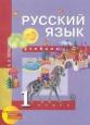 Русский язык 1 кл. Каленчук, Чуракова ФГОС /Академкнига/Учебник