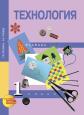 Технология 1 класс Учебник Рагозина /Академкнига/Учебник