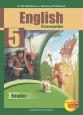 Английский язык 5 кл. Тер-Минасова Книга для чтения /Академкнига/Учебник
